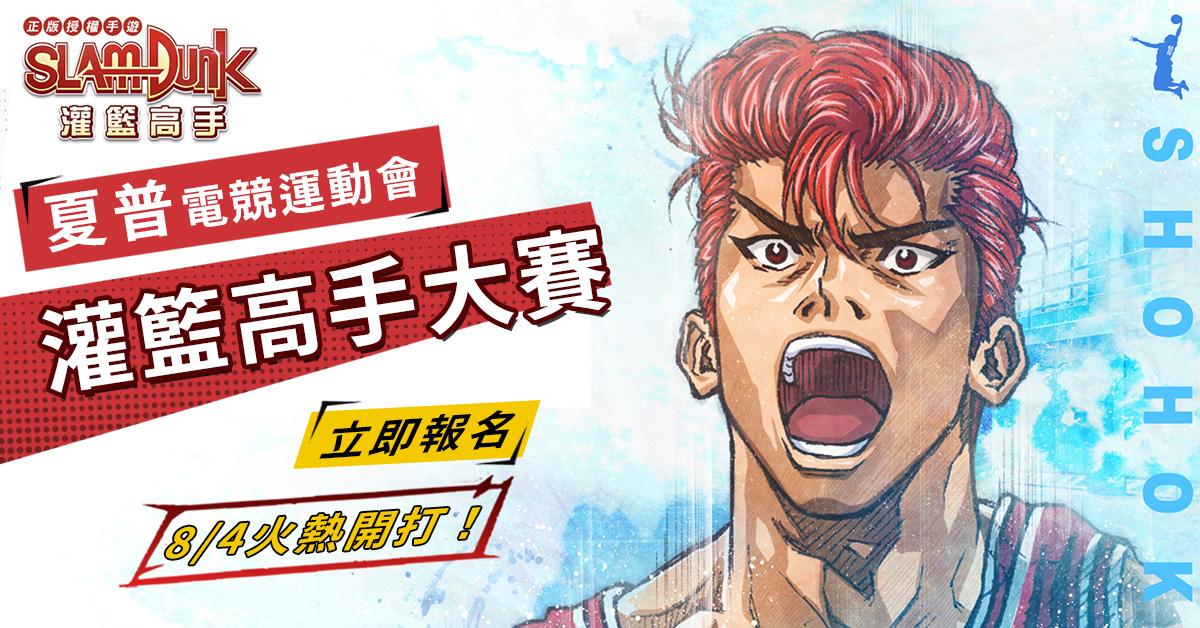 夏普電競運動會-灌籃高手大賽!報名開始!