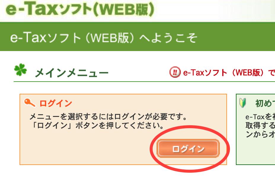 e-Taxソフト(WEB版)で納稅証明書を電子署名を省略して請求する方法 | J-musu-no-blog