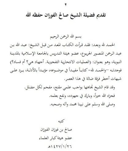 Mukaddima al Fauzana al Dzhrbu - 69. Шейх 'АбдуЛлаh аль-Джарбу'