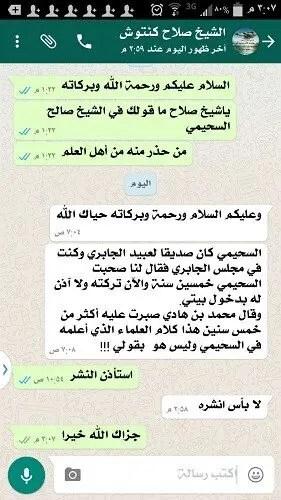 Salyah al Kandush o Suhejmi - 149. Мухаммад аль-Мадхали и 'Убейд аль-Джабири джарханули Салиха ас-Сухейми.