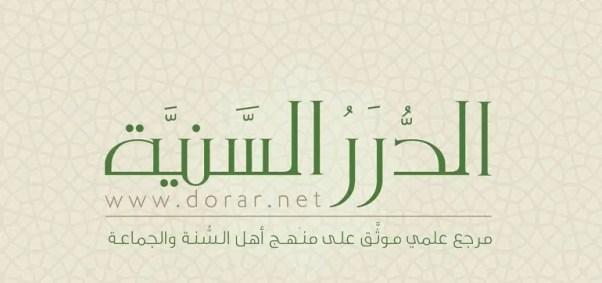 Dorar 640x301 - 243. Шейх 'Аляви 'Абд аль-Къадир ас-Сакъаф