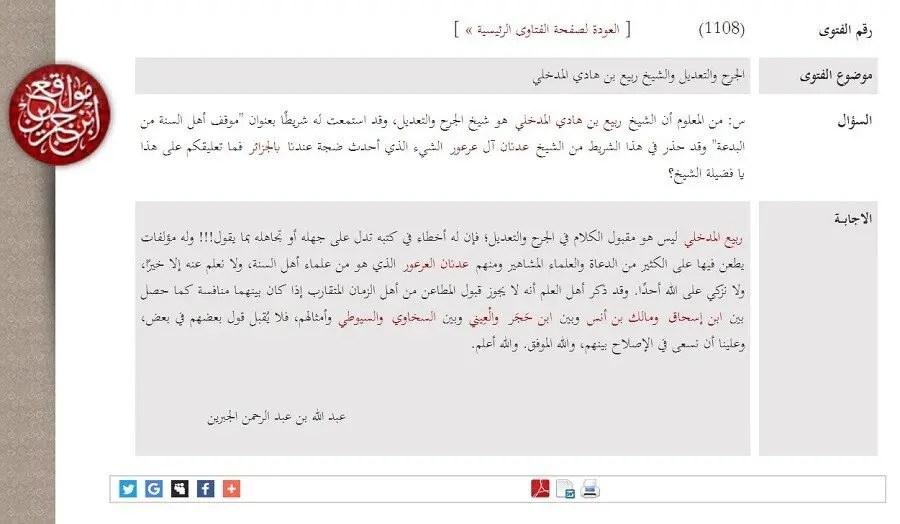 Ibn Dzhibrie o Madhali - 224. Раби' аль-Мадхали. То,что вы о нем никогда не знали.