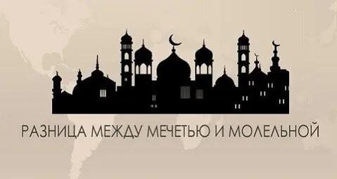 285. Raznica mezhdu mechetju i molelnoj 1 - 285. Разница между мечетью и молельной