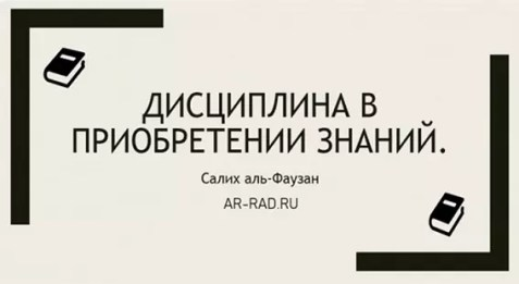 518. Distsiplina v priobretenii znanij. Salih al Fauzan - 518. Дисциплина в приобретении знаний. Салих аль-Фаузан.