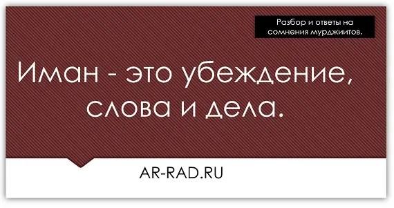 Iman eto ubezhdenie slova i dela 1 - 537. Иман - это убеждение, слова и дела. Ответы на шубуhаты.