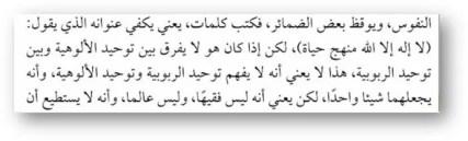Al Bani i Uljuhijja Kutba - 551. Клевета Раби'а аль-Мадхали в адрес Сейид Кутба