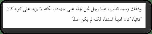 Albani i dzhihad Kutba - 551. Клевета Раби'а аль-Мадхали в адрес Сейид Кутба