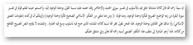 Bakr o vahdat Kutba - 551. Клевета Раби'а аль-Мадхали в адрес Сейид Кутба