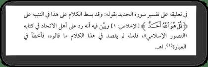 Darvish i vahdat Kutba - 551. Клевета Раби'а аль-Мадхали в адрес Сейид Кутба