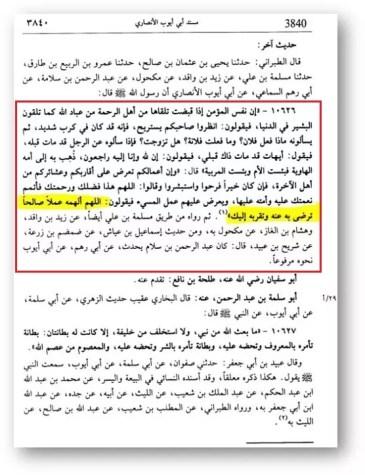 Hadis Abu Ajjub o mertvyh - 552. Барзах, могилы, их обитатели и взывание к ним