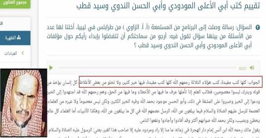 Ibn Baz i Kutb 1 - 551. Клевета Раби'а аль-Мадхали в адрес Сейид Кутба