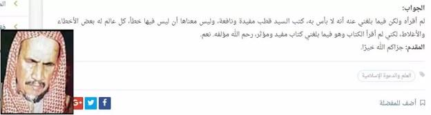 Ibn Baz i Kutb 2 - 551. Клевета Раби'а аль-Мадхали в адрес Сейид Кутба