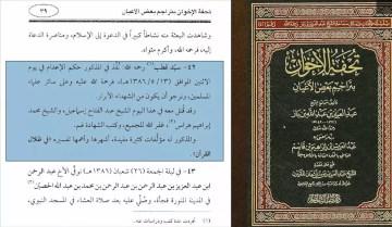 Ibn Baz i Kutb 3 - 551. Клевета Раби'а аль-Мадхали в адрес Сейид Кутба