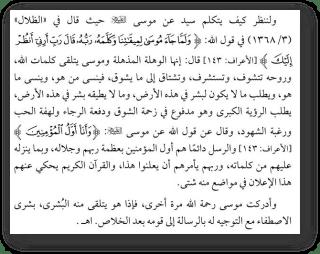 Kutb i Musa 2 - 551. Клевета Раби'а аль-Мадхали в адрес Сейид Кутба