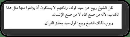 Kutb i halk Koran - 551. Клевета Раби'а аль-Мадхали в адрес Сейид Кутба