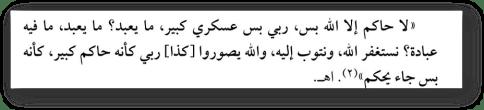 Madhali armija i Allah - 551. Клевета Раби'а аль-Мадхали в адрес Сейид Кутба