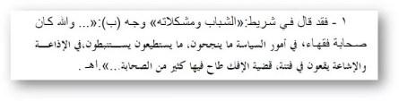 Madhali i sahaby - 551. Клевета Раби'а аль-Мадхали в адрес Сейид Кутба