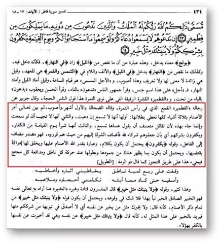 Ibn Atyj i sluh amvat - 552. Барзах, могилы, их обитатели и взывание к ним