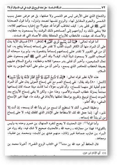 Ibn Kajim v Hadi arvah i sluh mertvyh - 552. Барзах, могилы, их обитатели и взывание к ним