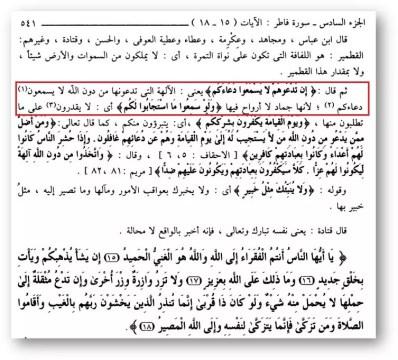 Ibn Kasir i sluh amvat - 552. Барзах, могилы, их обитатели и взывание к ним