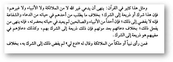 Ibn Tejmija i put k shirku 2 - 552. Барзах, могилы, их обитатели и взывание к ним