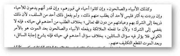 Ibn Tejmija i put k shirku - 552. Барзах, могилы, их обитатели и взывание к ним