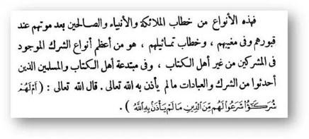 Ibn Tejmijja i shubha vzyvanija 1 - 552. Барзах, могилы, их обитатели и взывание к ним
