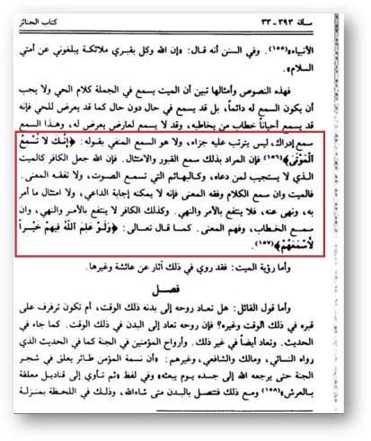 Ibn Tejmijja i sluh mertvyh - 552. Барзах, могилы, их обитатели и взывание к ним