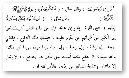 Ibn Tejmijja i tadlis o vzyvanii 3 - 552. Барзах, могилы, их обитатели и взывание к ним