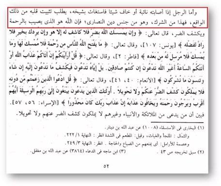 Ibn Tejmijja i vzyvanie 4 - 552. Барзах, могилы, их обитатели и взывание к ним