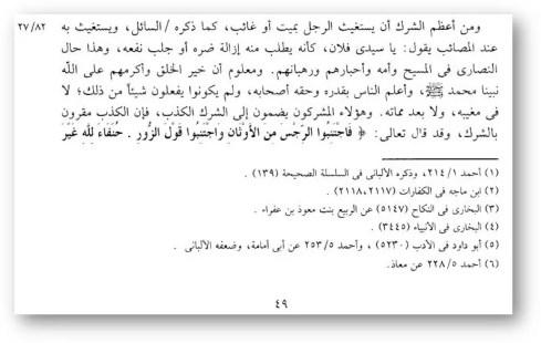 Ibn Tejmijja o vzyvanii 3 - 552. Барзах, могилы, их обитатели и взывание к ним