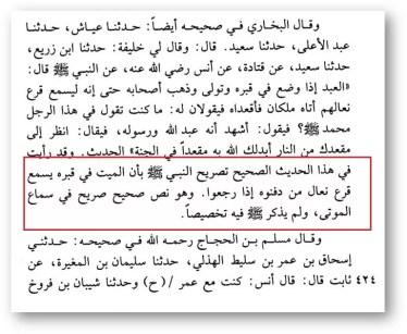 Muhammad al Amin i slyshanie sandalij pokojnymi - 552. Барзах, могилы, их обитатели и взывание к ним