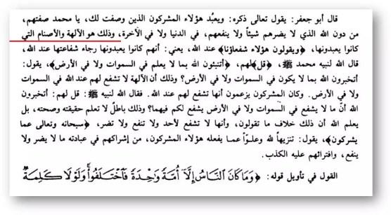 Tabari i dua mushrikov 2 - 552. Барзах, могилы, их обитатели и взывание к ним