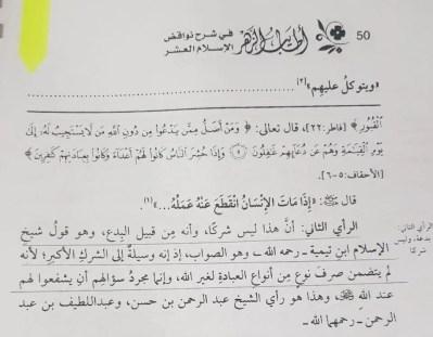 halid al mushejkih sharh chetyre pravila 640x498 - 552. Барзах, могилы, их обитатели и взывание к ним