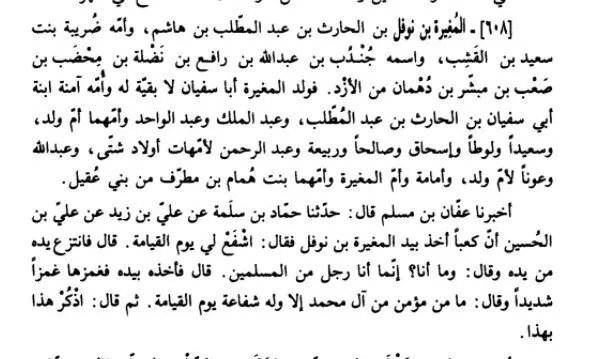 kaab al ahbar i mugira ibn naufal - 552. Барзах, могилы, их обитатели и взывание к ним