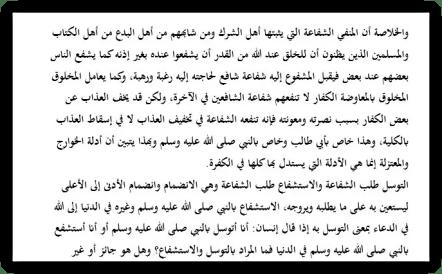 radzhihi i shafaa bi gajri izni 640x397 - 552. Барзах, могилы, их обитатели и взывание к ним