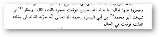 abu muhammad ibn abi al jusr i angely 640x151 - 557. Обращение к присутствующим ангелам