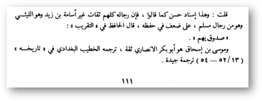 al albani i hadis ob angelah 640x247 - 557. Обращение к присутствующим ангелам