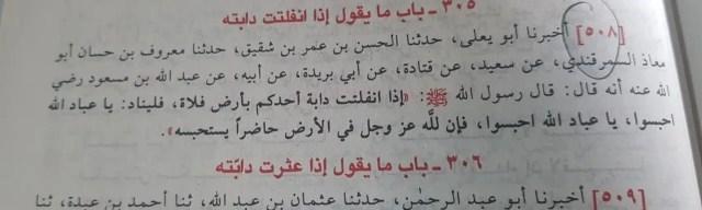 ibn sunni i hadis angelov 640x192 - 557. Обращение к присутствующим ангелам