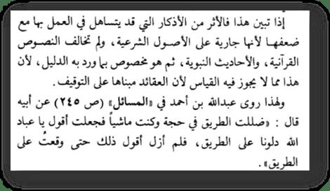 salih ali shejh i hadis ob angelah 1 640x372 - 557. Обращение к присутствующим ангелам
