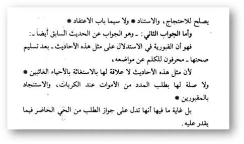 shamsuddin al avgani o vzyvanii k angeam 640x379 - 557. Обращение к присутствующим ангелам