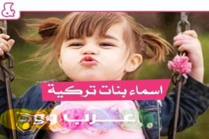 أسماء بنات تركية وفارسية ومعانيها 2018 أجمل وأفضل أسماء بنات أتراك من المسلسلات
