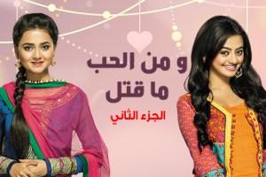 الحلقة 93 ومن الحب ماقتل 2 محاولة قتل سوارا و كافيا الثلاثاء 25/12
