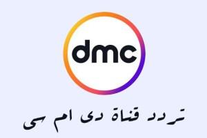 تردد قناة dmc الجديدة على النايل سات وأهم برامجها ومواعيد عرضها