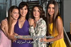جميع حلقات مسلسل بنات الشمس مترجم احداث ساخنة 2017