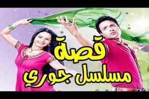 مسلسل جوري 1 الحلقة الرابعة 4 حلقة اليوم الخميس 29-6-2017 احداث مدبلجة ومترجمة