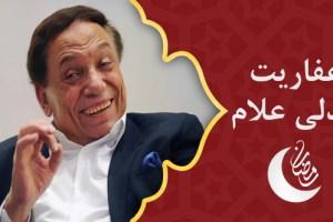 مسلسل عفاريت عدلي علام الحلقة الاخيرة