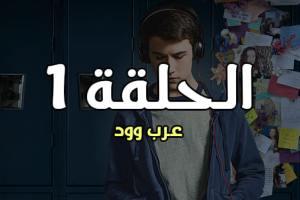 مسلسل 13 reasons why الحلقة الأولى كاملة أحداث مترجمة  للعربية – 13 reasons why الحلقة 1