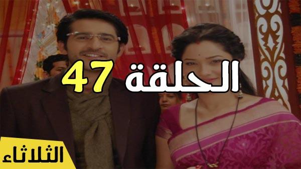 مسلسل رباط الحب 4 الحلقة 47