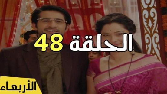 مسلسل رباط الحب 4 الحلقة 48
